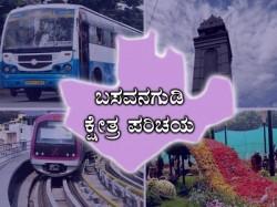 Karnataka Assembly Election 2018 Basavanagudi Constituency Profile