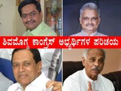 Karnataka Elections Shivamoga Congress Candidates Brief Profiles