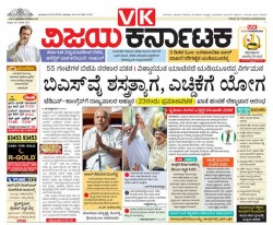 Here Is What Kannada News Papers Say About Bjp Floor Test Fail Congress Jds Alliance