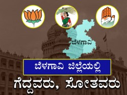Karnataka Election Results 2018 Belagavi District Winners Losers