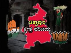 Karnataka Assembly Election 2018 Chittapur Constituency Profile