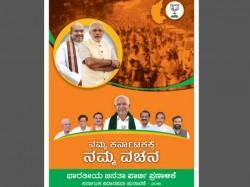 Karnataka Assembly Elections 2018 Bjp Manifesto Highlights