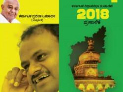 Karnataka Elections Jds Manifesto What For Irrigation Sector