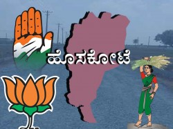 Karnataka Assembly Election 2018 Hosakote Constituency Profile