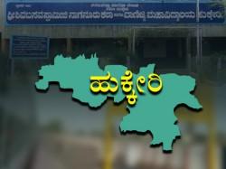 Karnataka Assembly Election 2018 Hukkeri Constituency Profile