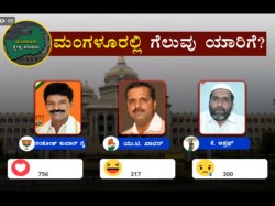 Oneindia Fb Election Poll 2018 Santhosh Kumar Rai To Defeat Ut Khader In Mangaluru