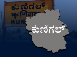 Karnataka Assembly Elections 2018 Kunigal Constituency Profile