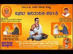 Uae Basava Samiti To Celebrate Basava Jayanti In Dubai
