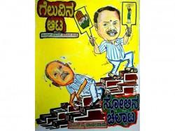 Floor Test In Karnataka Assembly Cartoon By Shankar