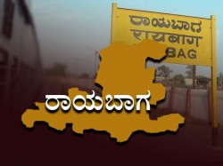 Karnataka Assembly Election 2018 Raybag Constituency Profile