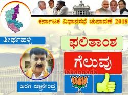 Karnataka Election Results 2018 Bjp Araga Jnanendra Wins Thirthahalli
