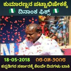 Karnataka Assembly Election 2018 Results Trolls Memes On Bjp Congress Jds
