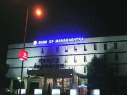 Police Arrested Bank Of Maharashtra Md And Five Others