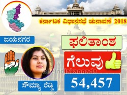 Jayanagar Election Result 2018 Live Updates