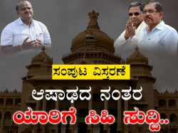 Hd Kumaraswamy Cabinet Expansion After Ashadha List Probables