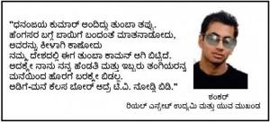 1210 Is Anitha Hdk Draupathi Common Man Speaks.html