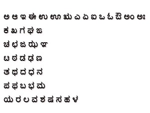 Kannada Poem Weaved With Alphabets