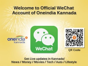 Welcome Official Wechat Account Of Oneindia Kannada