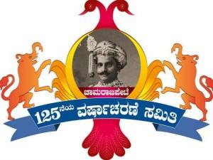 Chamarajpet 125 Celebration On Jan 28 And 29