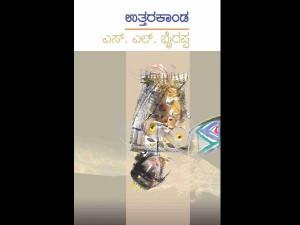 Sl Bhyrappa S Novel Uttarakhanda Review By Vijayaraghavan