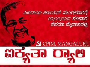 We Will Oppose Pinarayi Vijayan S Mangaluru Visit Mb Puranik