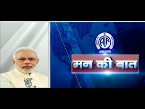 Prime Minister Narendra Modi S 29th Mann Ki Baat Speech Highlights