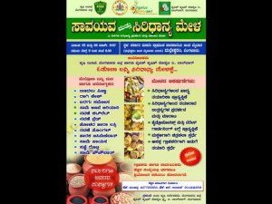 Organic And Millet Fest Will Be Held In Malleshwaram