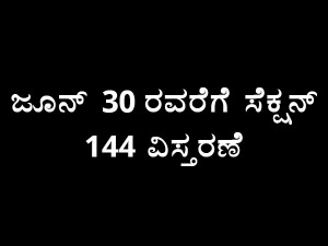 Section 144 Extended June 30 Belthangady Puttur Sullia Bantwal Of Dakshina Kannada