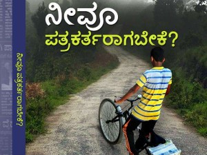 Do You Want To Be A Kannada Journalist Must Read This Book