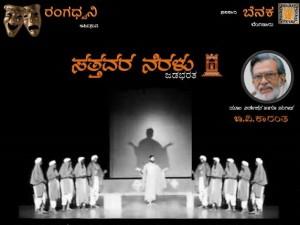 Rangadhwani To Present Kannada Play Sattavana Neralu In America