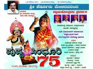 Yakshagana Pushpa Sindhuri Diamond Jubilee Perduru Mela Ravindra Kalakshetra
