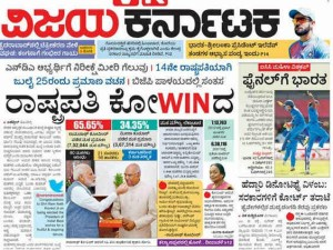 Here Is How Kannada News Papers Analize Ram Nath Kovind S Victory