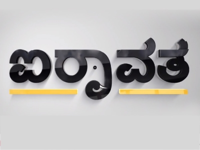 ಸಮಾಜ ಕಲ್ಯಾಣ ಇಲಾಖೆಯಿಂದ 'ಐರಾವತ' ಟ್ಯಾಕ್ಸಿ ಯೋಜನೆ