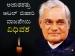 Breaking News: ಕೋಟ್ಯಂತರ ಅಭಿಮಾನಿಗಳನ್ನು ಅಗಲಿದ 'ಅಜಾತಶತ್ರು' ವಾಜಪೇಯಿ