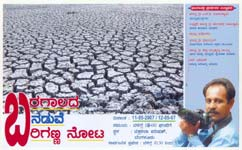 Photo Exhibition on Draught by S K Mohan