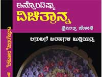 Vichitranna book release function held