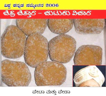 Dharwad Peda and Mysore Peta to grace WKC 2006